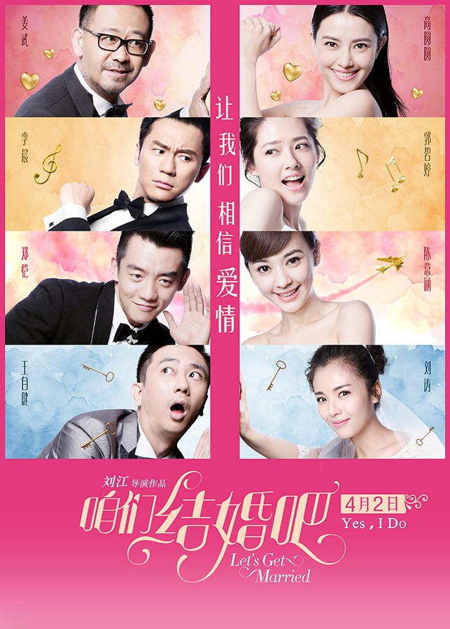 "Poster for the movie ""Let's Get Married"""