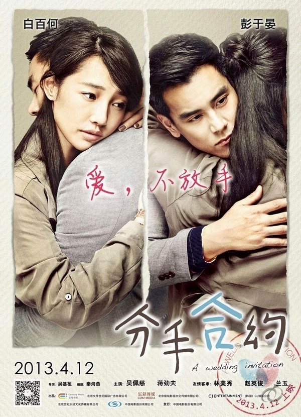 "Poster for the movie ""A Wedding Invitation"""