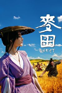 "Poster for the movie ""Wheat"""