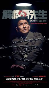 "Poster for the movie ""Saving Mr. Wu"""