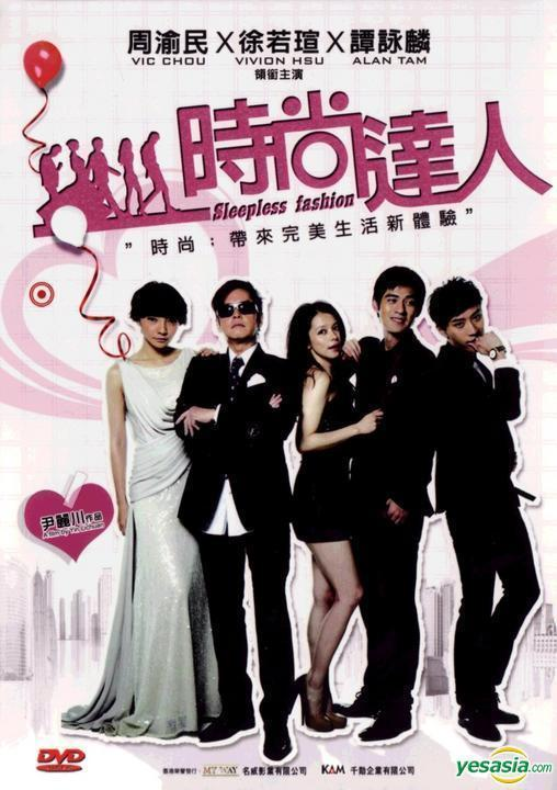 "Poster for the movie ""Sleepless Fashion"""