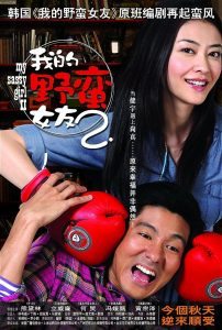 "Poster for the movie ""My Sassy Girl 2"""