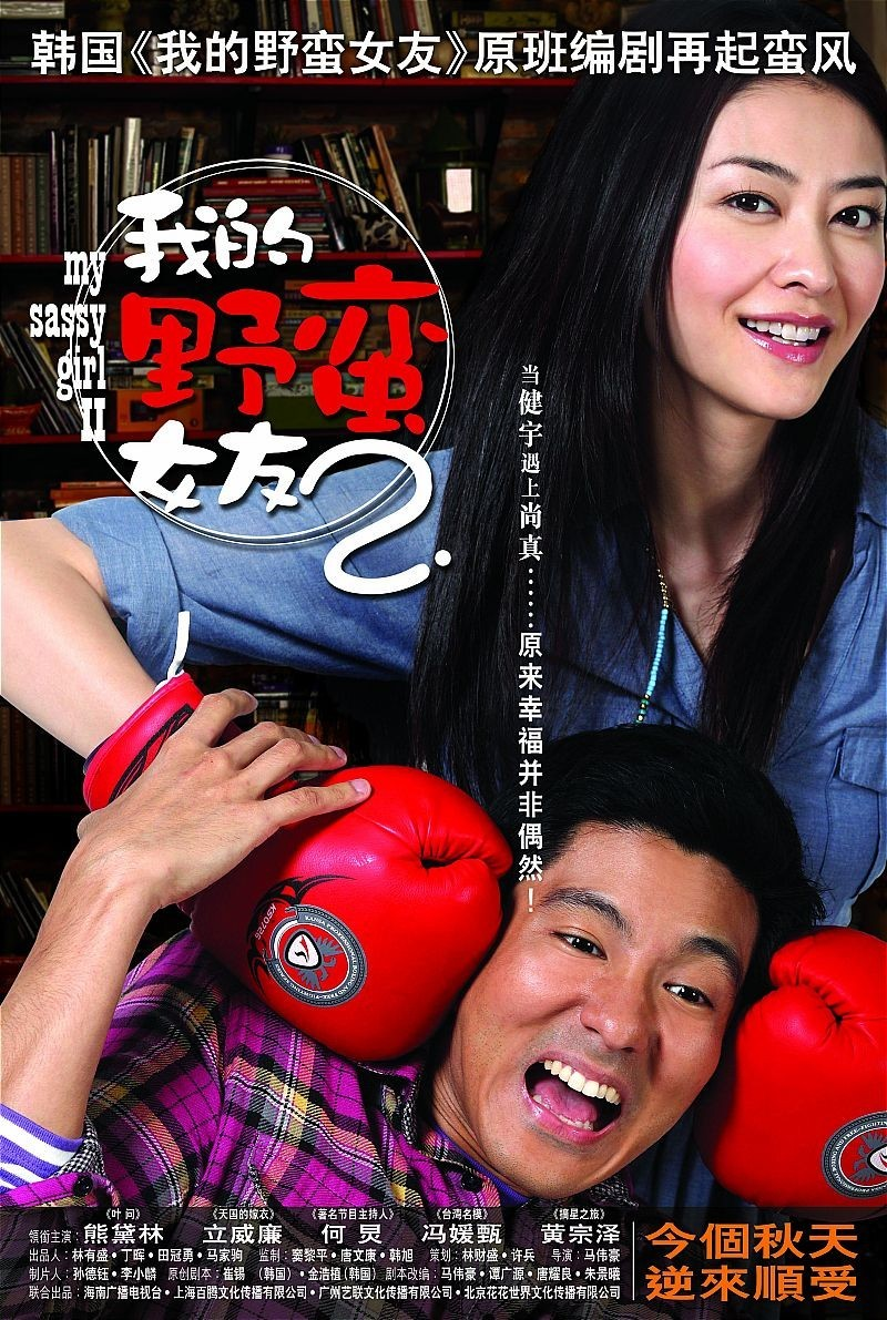 """Poster for the movie """"My Sassy Girl 2"""""""