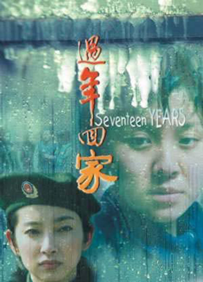 "Poster for the movie ""Seventeen Years"""