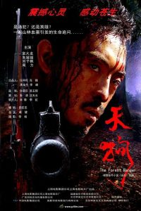 """Poster for the movie """"Tiangou"""""""