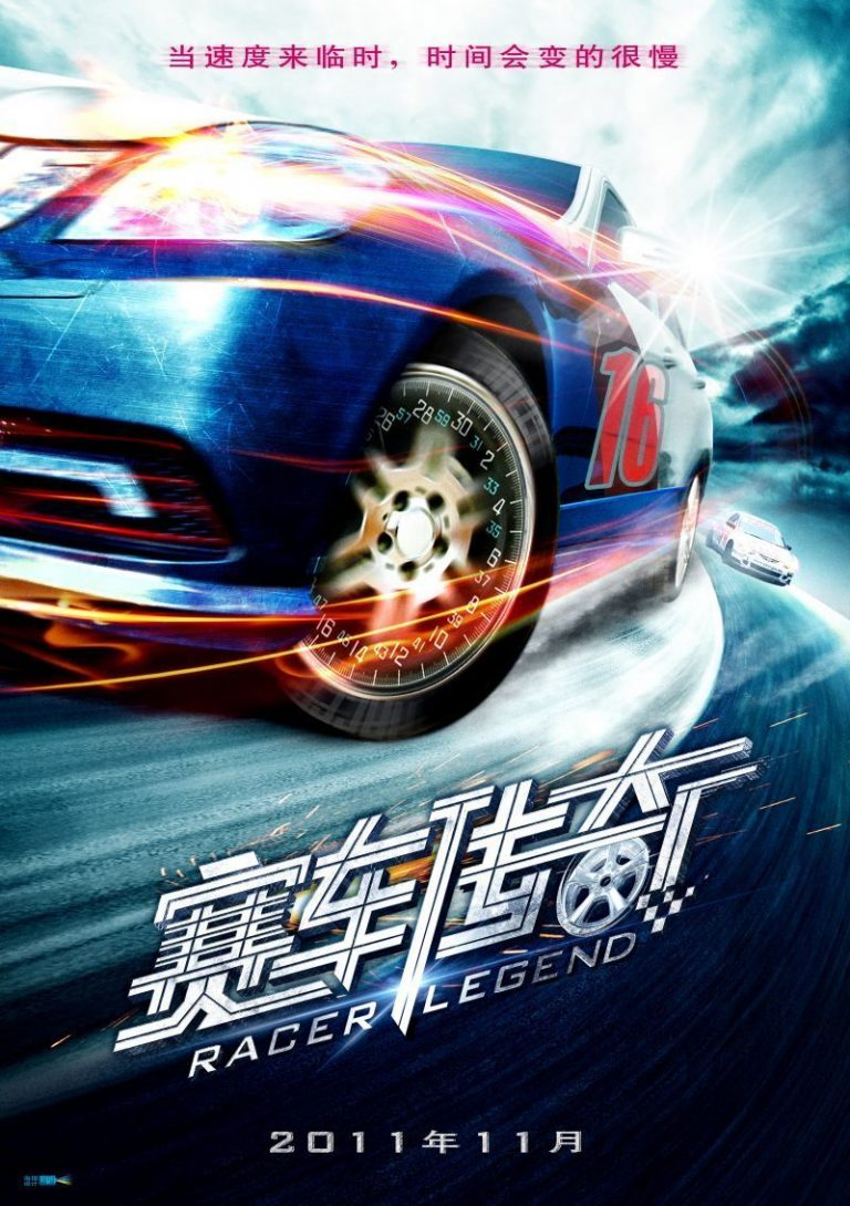 "Poster for the movie ""Racer Legend"""
