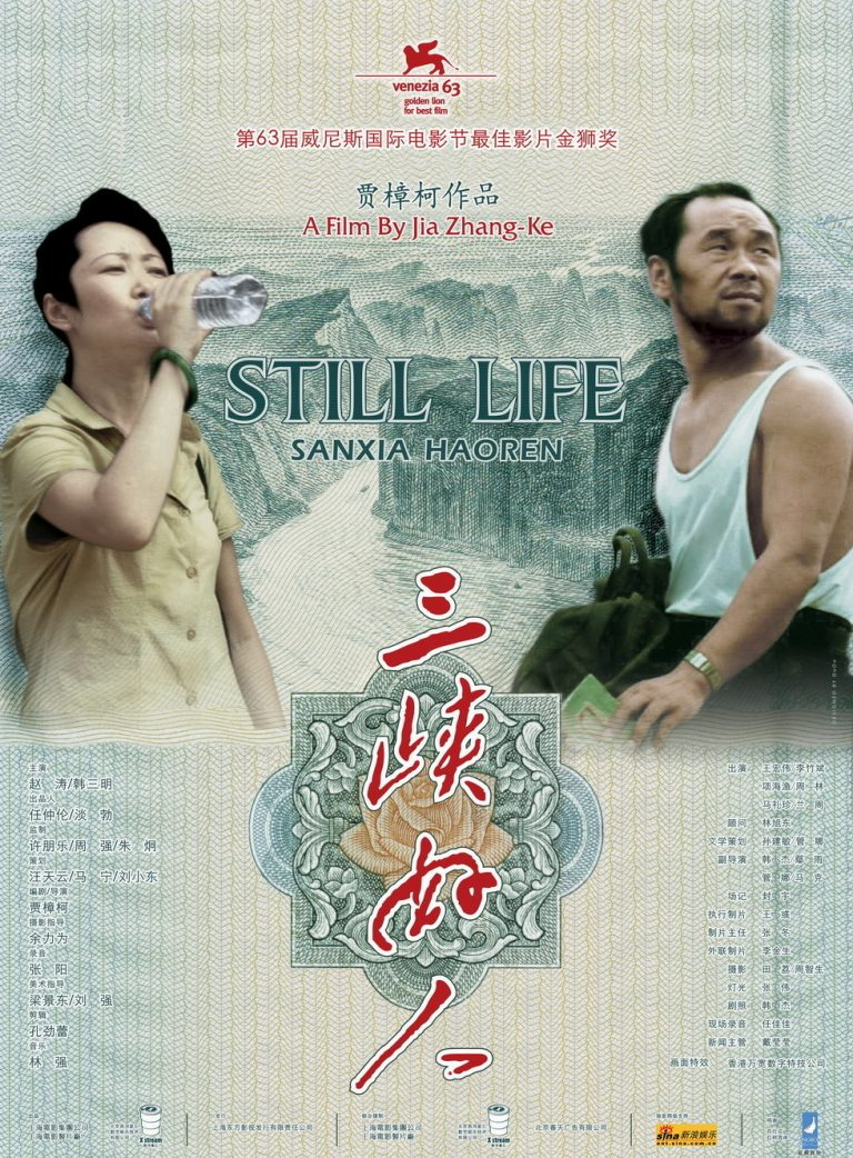 "Poster for the movie ""Still Life"""