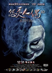 "Poster for the movie ""怨灵人偶"""