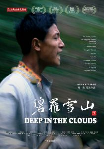 "Poster for the movie ""Deep in the Clouds"""