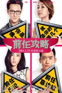 """Poster for the movie """"Ex-Files"""""""