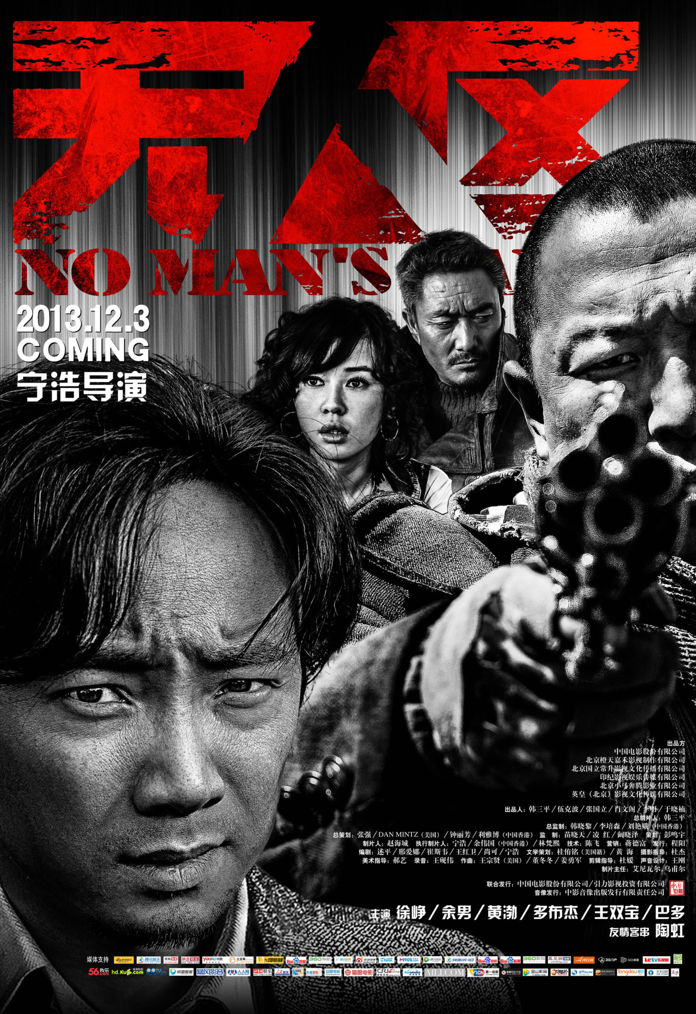 "Poster for the movie ""No Man's Land"""