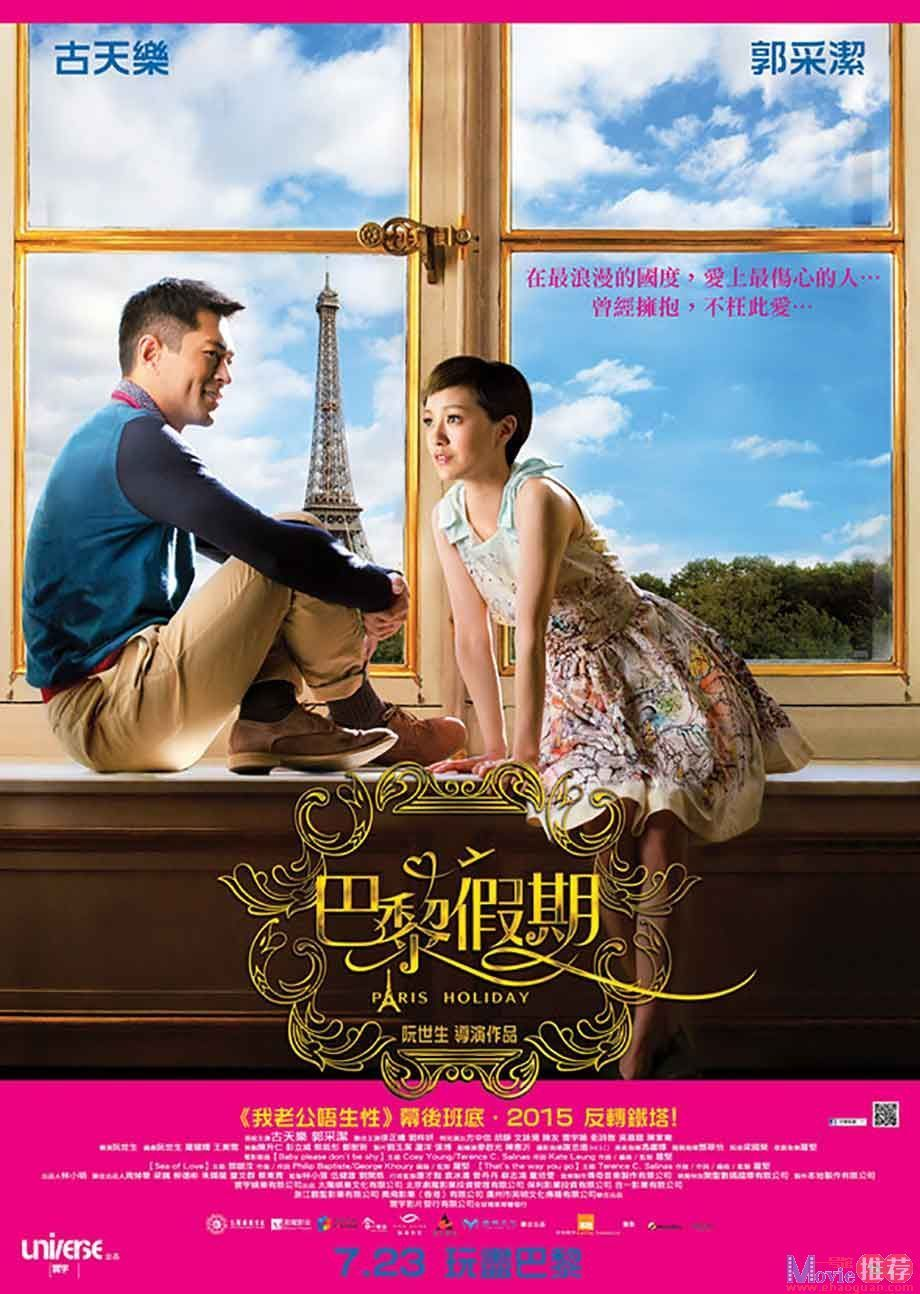 "Poster for the movie ""Paris Holiday"""