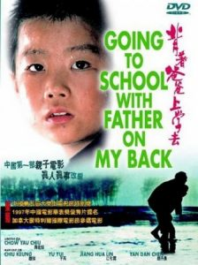 """Poster for the movie """"Going to School with Father on My Back"""""""