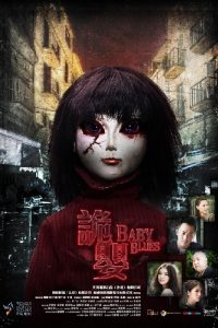 "Poster for the movie ""Baby Blues"""