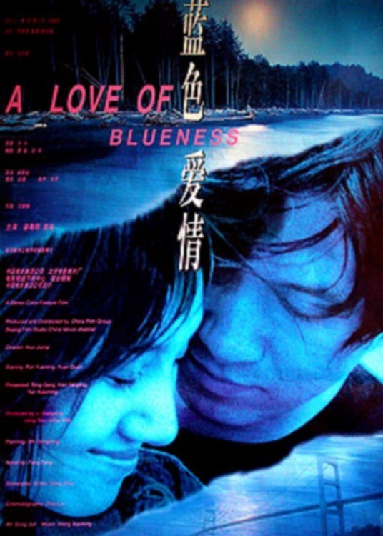 """Poster for the movie """"A Love of Blueness"""""""