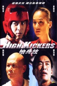 """Poster for the movie """"High Kickers"""""""