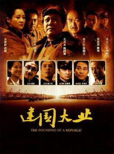 "Poster for the movie ""The Founding of a Republic"""