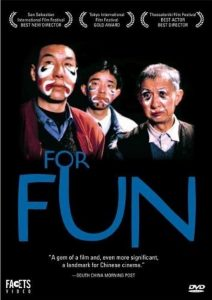 "Poster for the movie ""For Fun"""