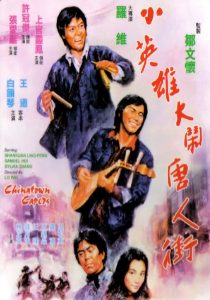 "Poster for the movie ""Chinatown Capers"""