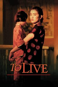 "Poster for the movie ""To Live"""