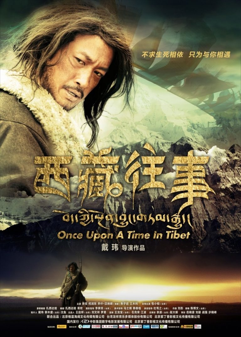 "Poster for the movie ""Once Upon a Time in Tibet"""