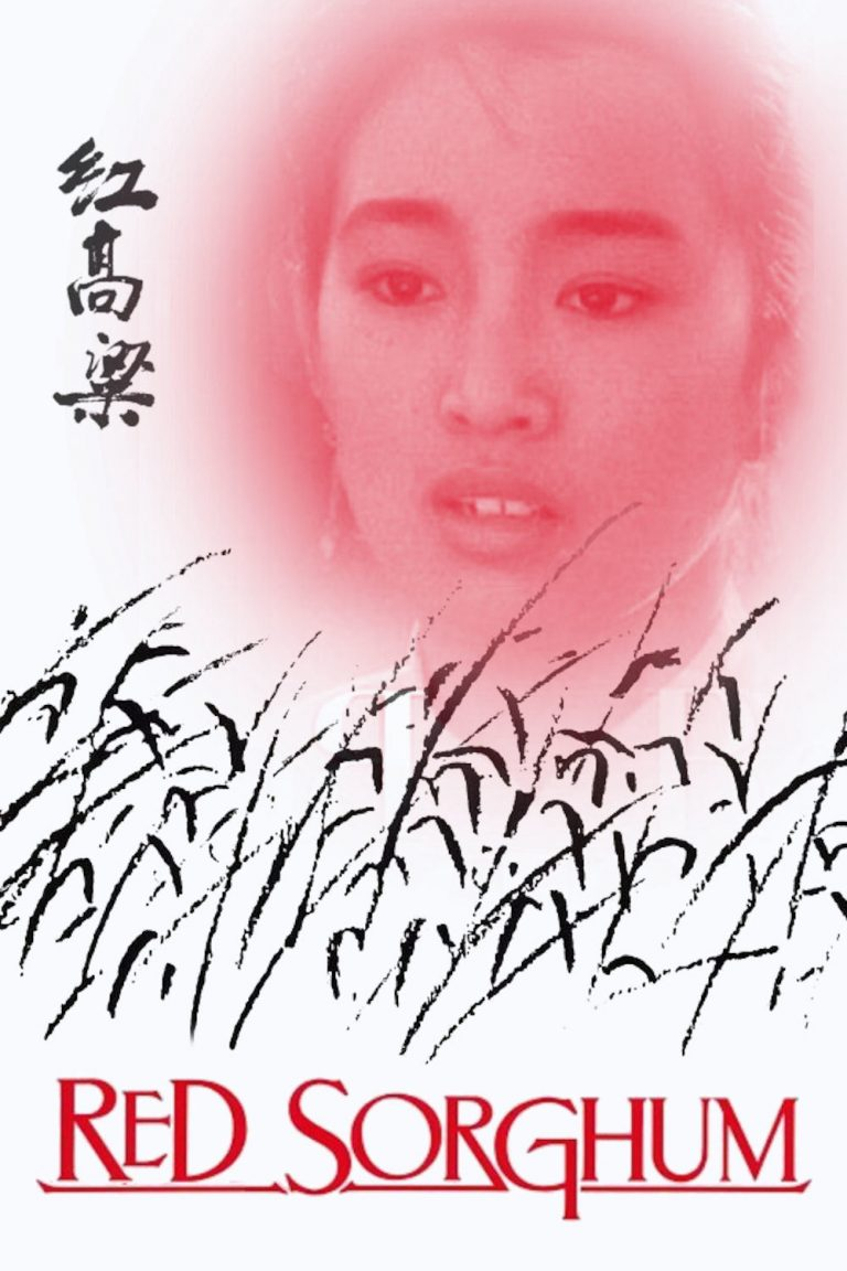 """Poster for the movie """"Red Sorghum"""""""
