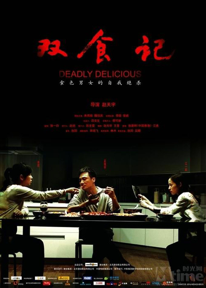 "Poster for the movie ""Deadly Delicious"""