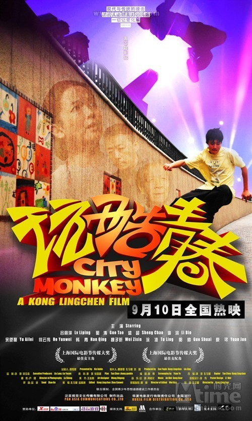"Poster for the movie ""City Monkey"""