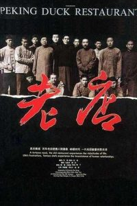 "Poster for the movie ""Lao Dian"""