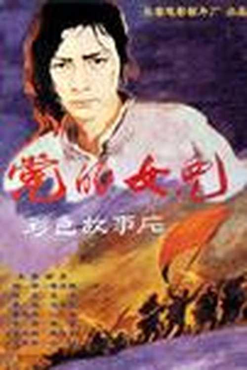 """Poster for the movie """"Dang de nu er"""""""
