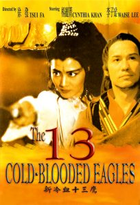 "Poster for the movie ""The 13 Cold-Blooded Eagles"""