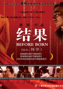 "Poster for the movie ""Before Born"""