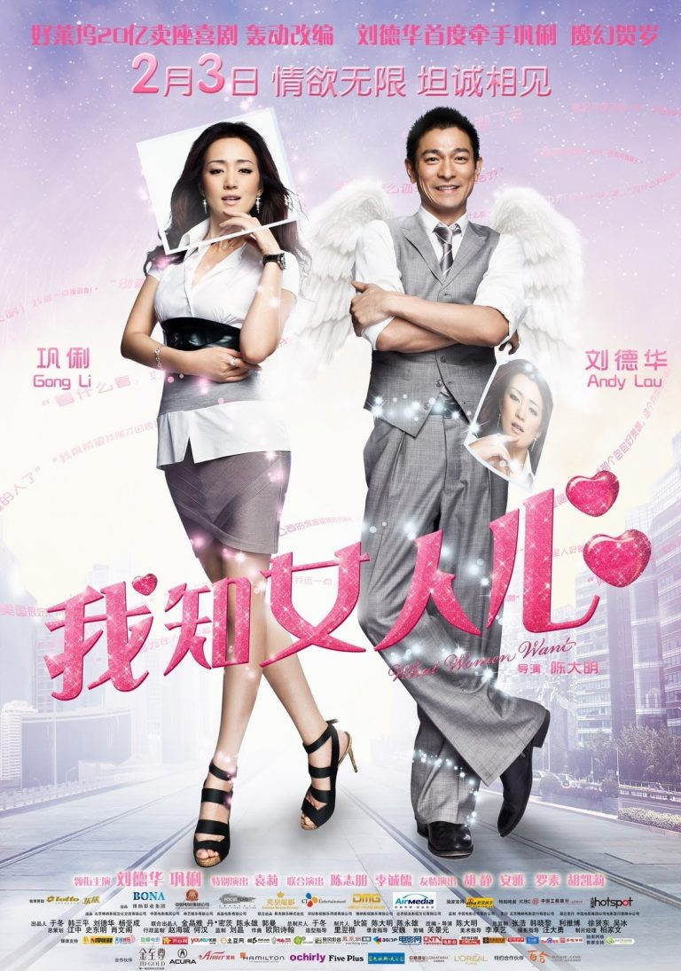 """Poster for the movie """"What Women Want"""""""