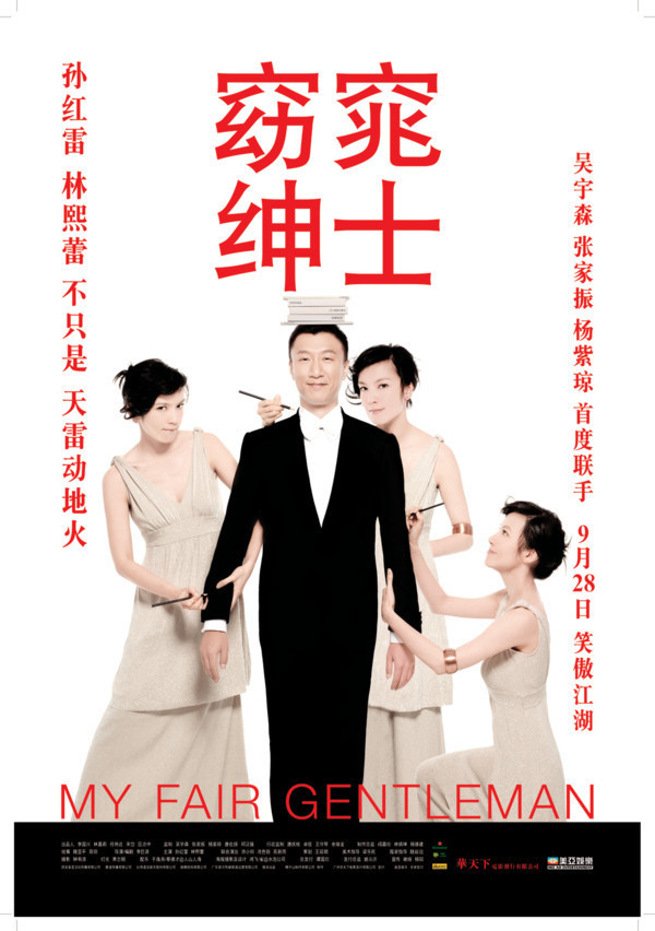 "Poster for the movie ""My Fair Gentleman"""