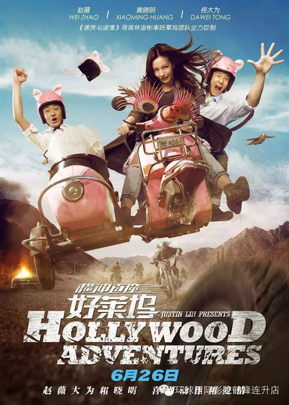 "Poster for the movie ""Hollywood Adventures"""