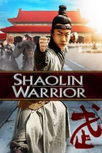 "Poster for the movie ""Shaolin Warrior"""
