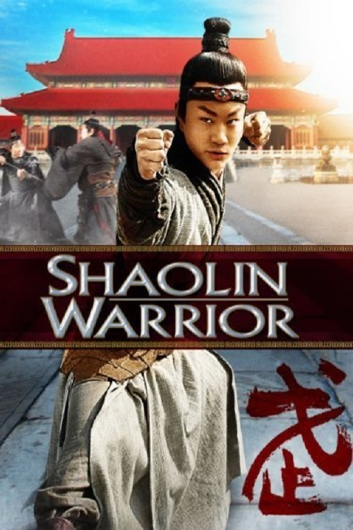 """Poster for the movie """"Shaolin Warrior"""""""