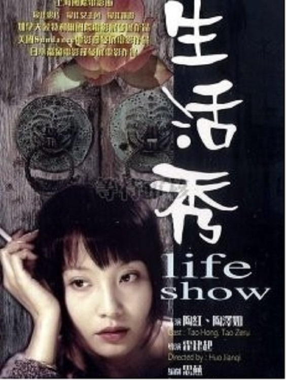 "Poster for the movie ""Life Show"""