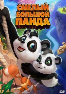 "Poster for the movie ""Little Big Panda"""