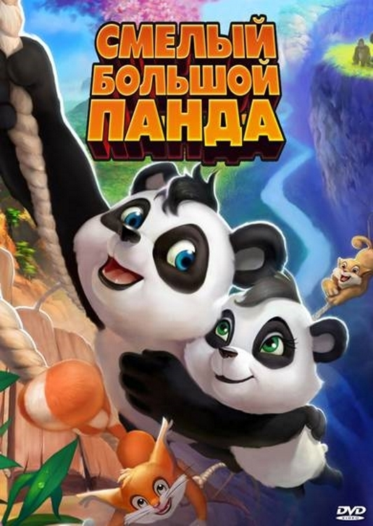 """Poster for the movie """"Little Big Panda"""""""