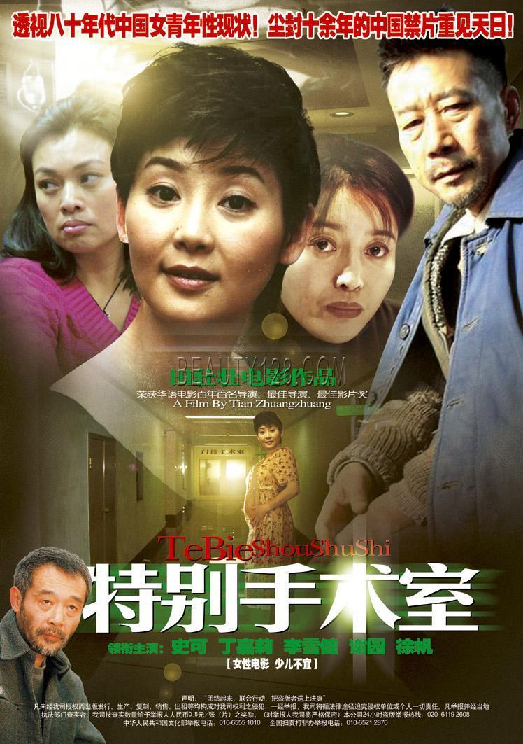 "Poster for the movie ""Unforgettable Life"""
