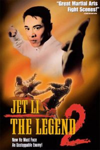 """Poster for the movie """"The Legend II"""""""