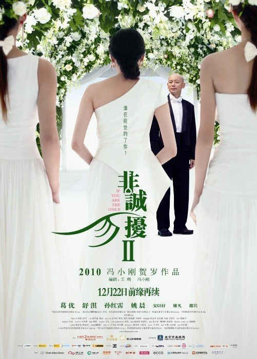"Poster for the movie ""If You Are the One 2"""