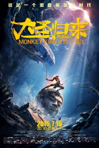 "Poster for the movie ""Monkey King: Hero Is Back"""