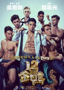 "Poster for the movie ""12 Golden Ducks"""