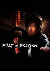 "Poster for the movie ""Fist of Dragon"""