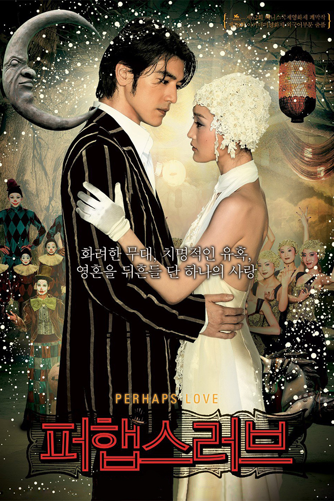 "Poster for the movie ""Perhaps Love"""