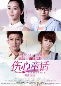"""Poster for the movie """"Sad Fairy Tale"""""""