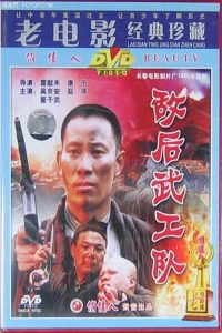 "Poster for the movie ""Di hou wu gong dui"""