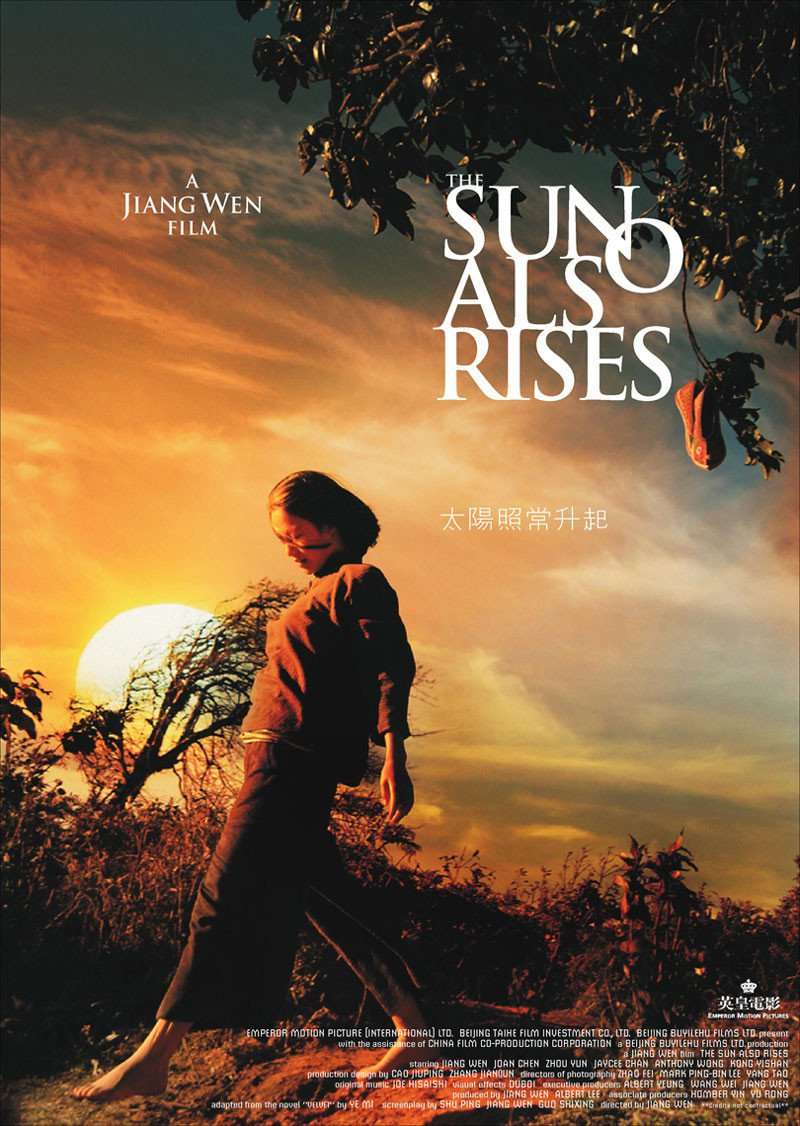 "Poster for the movie ""The Sun Also Rises"""